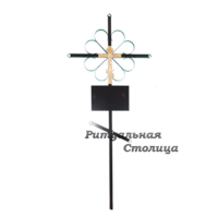 """Крест металлический """"Стандарт 2"""""""